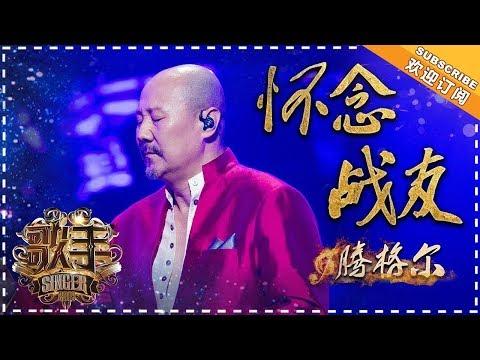腾格尔《怀念战友》-个人精华《歌手2018》第8期 Singer 2018【歌手官方频道】