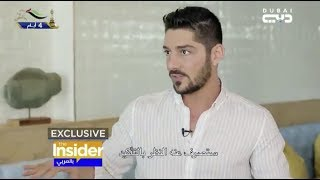 Wissam Hilal - on The Insider (Exclusive)