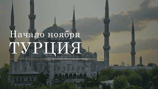 Отдых в Турции начало ноября 2019 | отель Rixos | Обзор еды в одном из лучших отелей Кемера!