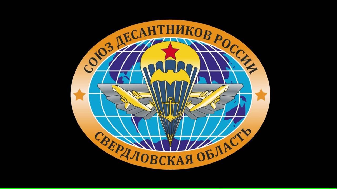 союз десантников россии эмблема картинку можете