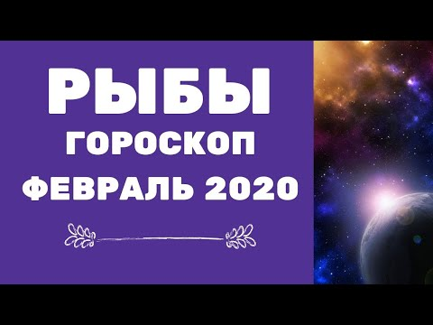 Рыбы - гороскоп на февраль 2020 года