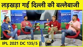 LIVE:लड़खड़ाते-लड़खड़ाते 135 रनों तक पहुंचा DELHI, KOLKATA के सामने 136 रनों का आसान लक्ष्य  DCvsKKR