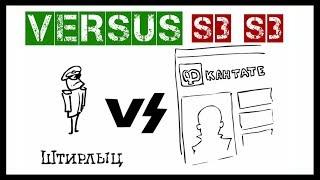VERSUS | Schirlitz vs social network