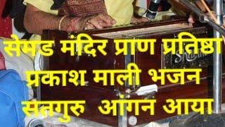 Prakash maali latest bhajan 2018 mare satguru aangan aaya सेमड चारभुजाजी  मंदिर प्राण प्रतिस्ठा