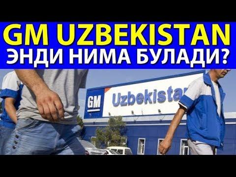 ШОШИЛИНЧ GM UZBEKISTAN.