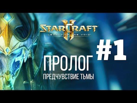 видео: starcraft 2 legacy of the void Предчувствие тьмы Пролог Часть 1