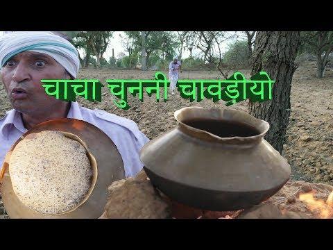 Tea Drunker  चाचो चुन्नी चावड़ीयो   राजस्थानी हरियाणी कॉमेडी मुरारी लाल पारीक thumbnail