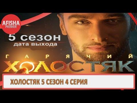 Шоу Холостяк 5 на тнт Россия