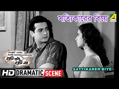 Sattikarer Biye | Dramatic Scene | Biswajit Chatterjee | Jahar Roy Comedy
