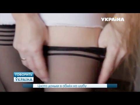 украина интим знакомство с женщинами с номерами телефонов