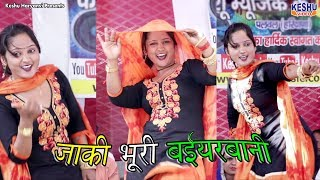 Latest DJ Dance # जाकी भूरी बईयरबानी # Stage Dance # Ruby Chaudhary #New Dance 2018 # Keshu Haryanvi