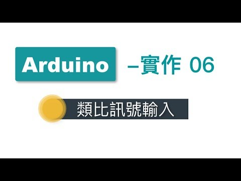 【Arduino教學】實作06-類比訊號輸入