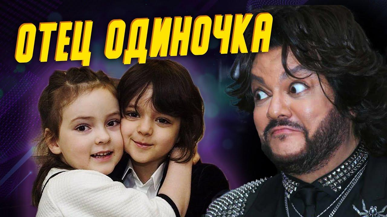 Отец-одиночка Филипп Киркоров: как артист воспитывает своих детей и какая женщина главная в их доме?