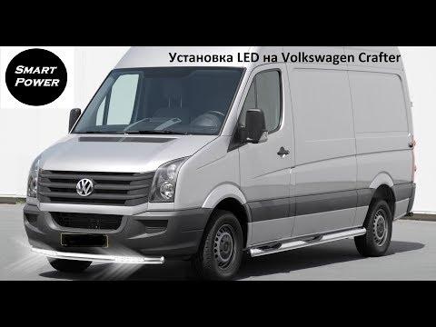 Установка-светодиодных-led-ламп-в-volkswagen-crafter