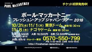 『ポール・マッカートニー フレッシュン・アップ ジャパン・ツアー2018』チケット好評発売中!
