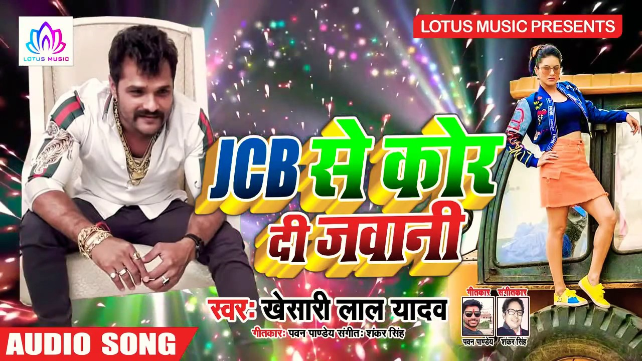 JCB से कोर दी जवानी (AUDIO SONG) #Khesari_Lal_Yadav Bhojpuri Superhit Song