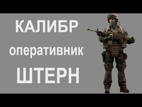КАЛИБР-Оперативник ШТЕРН (сырой, недожаренный)