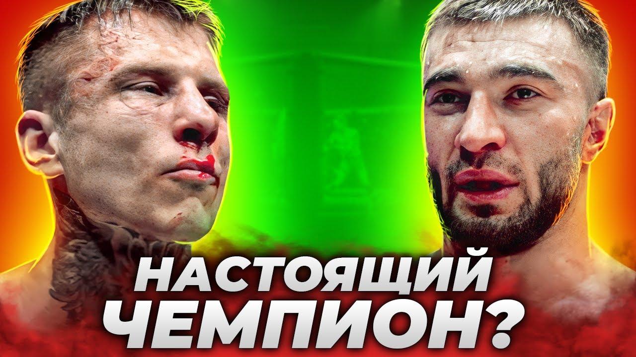 Мухаммед Калмыков против Кирилла Самброса в Hardcore Fighting / Полный обзор