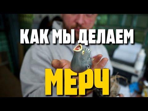 ПАЦАНЫ ДЕЛАЮТ БИЗНЕС - МЕРЧ. сезон 2 серия 1