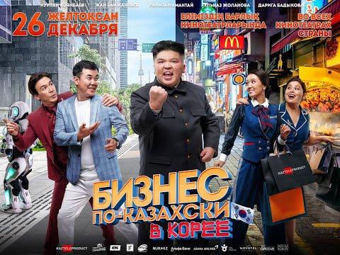 """Официальный  трейлер фильма """"Бизнес по-казахски в Корее""""! Премьера 26 декабря!"""