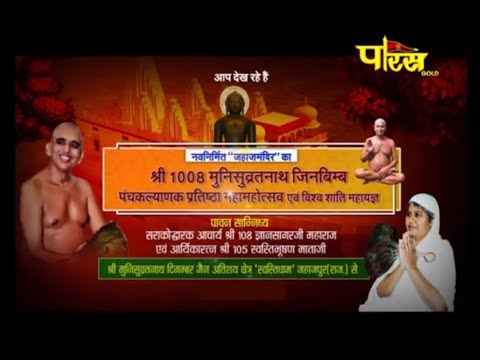 Download Jahazpur Panchkalyanak Part-6,Day-2,Date:-1/2/2020|ज़हाज़पुर पंचकल्याणक भाग-6,दिन-2, दिनांक-1/2/20