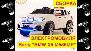 видео Детский электромобиль Barty BMW-X5 VIP (лицензионная модель)