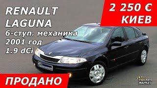2250 € в Киеве. RENAULT LAGUNA, 2001, 1.9 dci. Из Литвы / EvroAvtoMarket