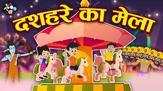 दशहरे का मेला | रामलीला | Dussehra Special | Hindi Stories | Hindi Cartoon | हिंदी कार्टून | Puntoon