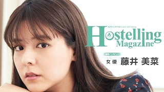 日本ユースホステル協会発行のフリーペーパー、Hostelling Magazine。vo...