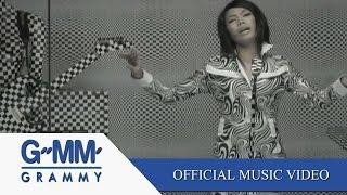 ภาพลวงตา - ดา เอ็นโดรฟิน【OFFICIAL MV】