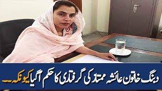 Pakistan News Live   Big News for Aisha Mumtaz from Lahore High Court