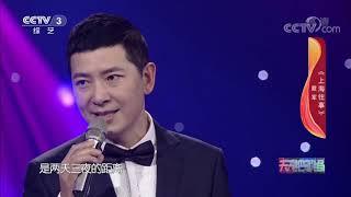 《天天把歌唱》 20191221| CCTV综艺