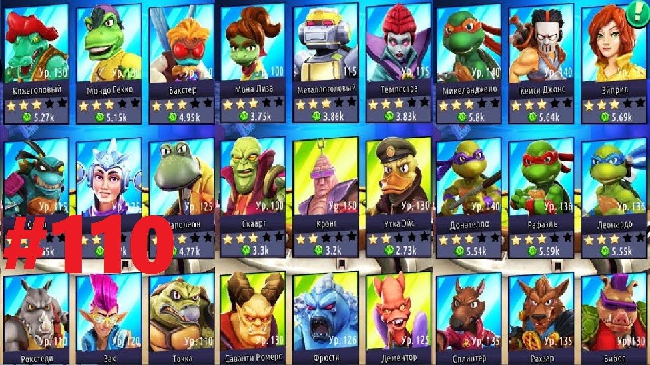ПРОКАЧИВАЕМ КАРАЙ, ЛЕО, ДОНИ в мобильной андроид игре ЧЕРЕПАШКИ НИНДЗЯ (TMNT Mutant Madness) #110