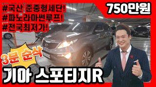 허위매물 없는 중고차 기아 스포티지R 750만원 판매중…