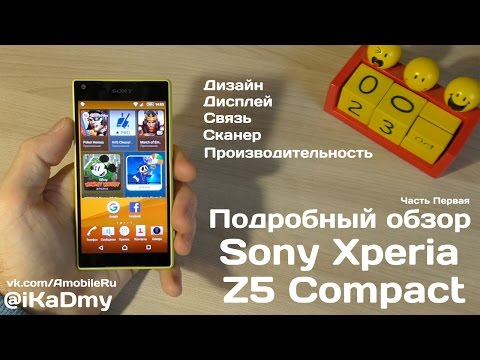 Обзор Sony Xperia Z5 Compact: Дизайн, Дисплей, Звук, Сканер, Производительность