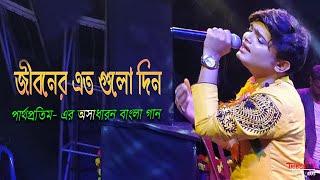 জীবনের এতগুলো দিন   Jiboner Eto Gulo Din   জনপ্রিয় আধুনিক বাংলা গান   Cover - Partha Pratim
