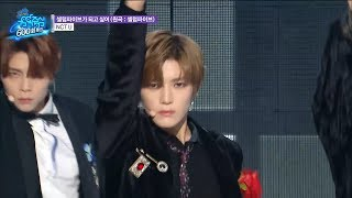 NCT U - I Wanna Be a Celeb (CELEB FIVE) Cover [Show! Music Core Ep 600]