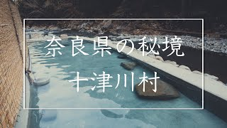 【VLOG】奈良県の秘境十津川村を旅する(後編)