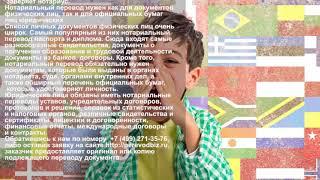 видео нотариальный перевод документов