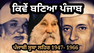 Punjab came into being on November 1 1966 after two-decade long movement, a quick look at events