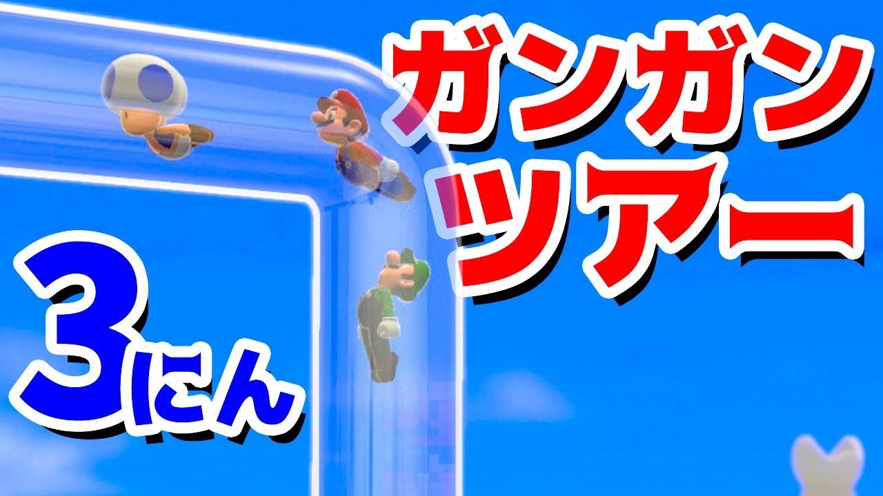 【ゲーム遊び】#37 スーパーマリオ3Dワールド 6-1 マリオたち3人ガンガンツアー はじめての3Dワールドを2人でいくぞ!【アナケナ&カルちゃん】Super Mario 3D World