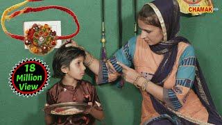 रक्षा बंधन पर सौतेली माँ ने - मासूम बेटी पर ढाया कहर - Rajasthani Chamak Music