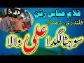 Zakir Ghulam Abbas Ratan Famous Qalandari Dhamal - Farogh e Aza