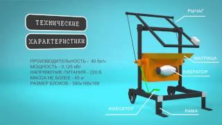 Станок для производства блоков(, 2015-01-06T07:19:17.000Z)