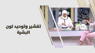 سميرة الكيلاني - تقشير وتوحيد لون البشرة