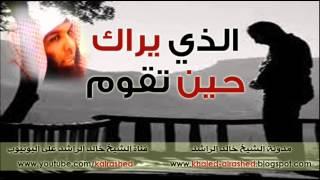 الذي يراك حين تقوم ـ الشيخ خالد الراشد ـ محاضرة صوتية كاملة