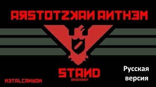 Arstotzkan Anthem [RUS] (Гимн Арстоцки)