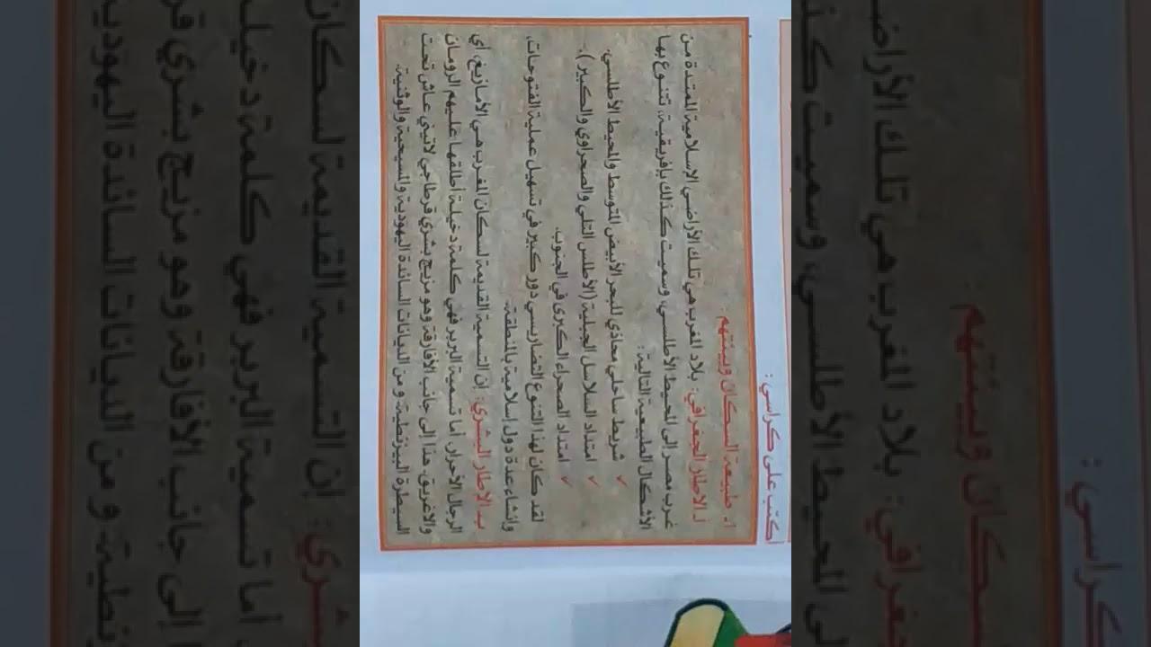 ملخص تحول شمال إفريقيا إلى بلاد المغرب الإسلامي الفصل الثاني 2AM - YouTube