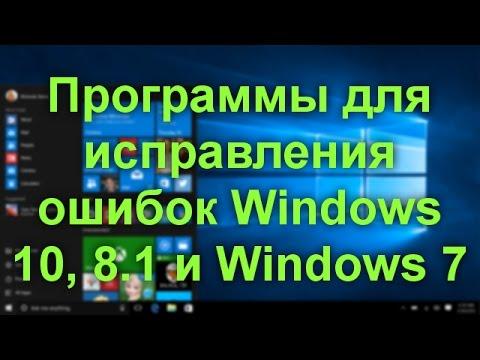Программы для исправления ошибок Windows