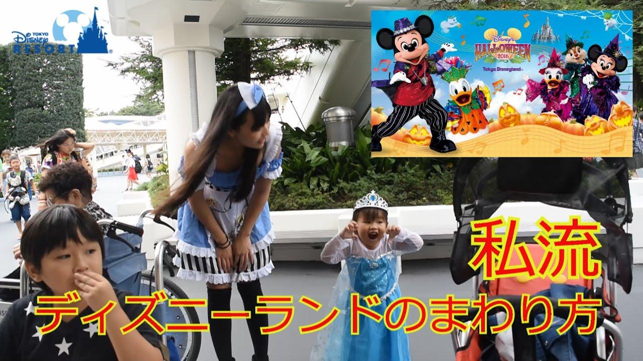 90歳のばあちゃんと旅行5【ディズニーハロウィーン2016・私流